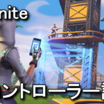 fortnite-controller-setting-150x150