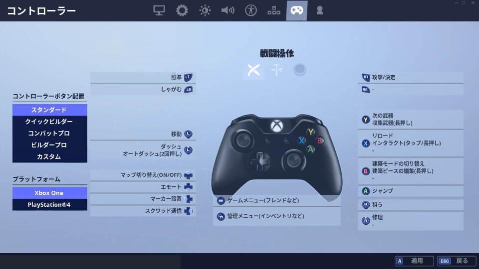 fortnite-controller-xbox-1