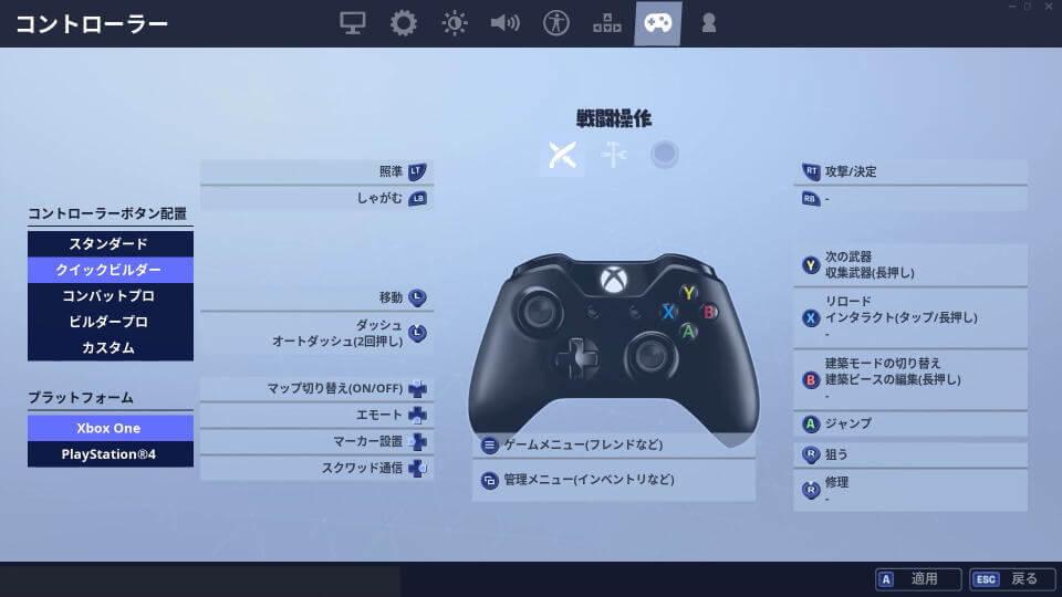 fortnite-controller-xbox-2
