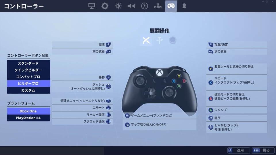 fortnite-controller-xbox-4