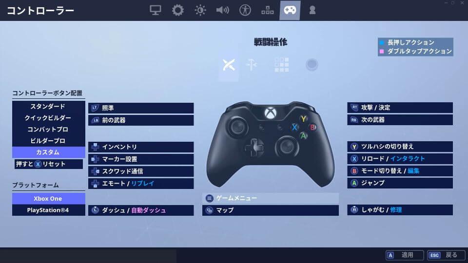 fortnite-controller-xbox-5