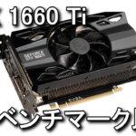 gtx-1660-ti-benchmark-score-150x150