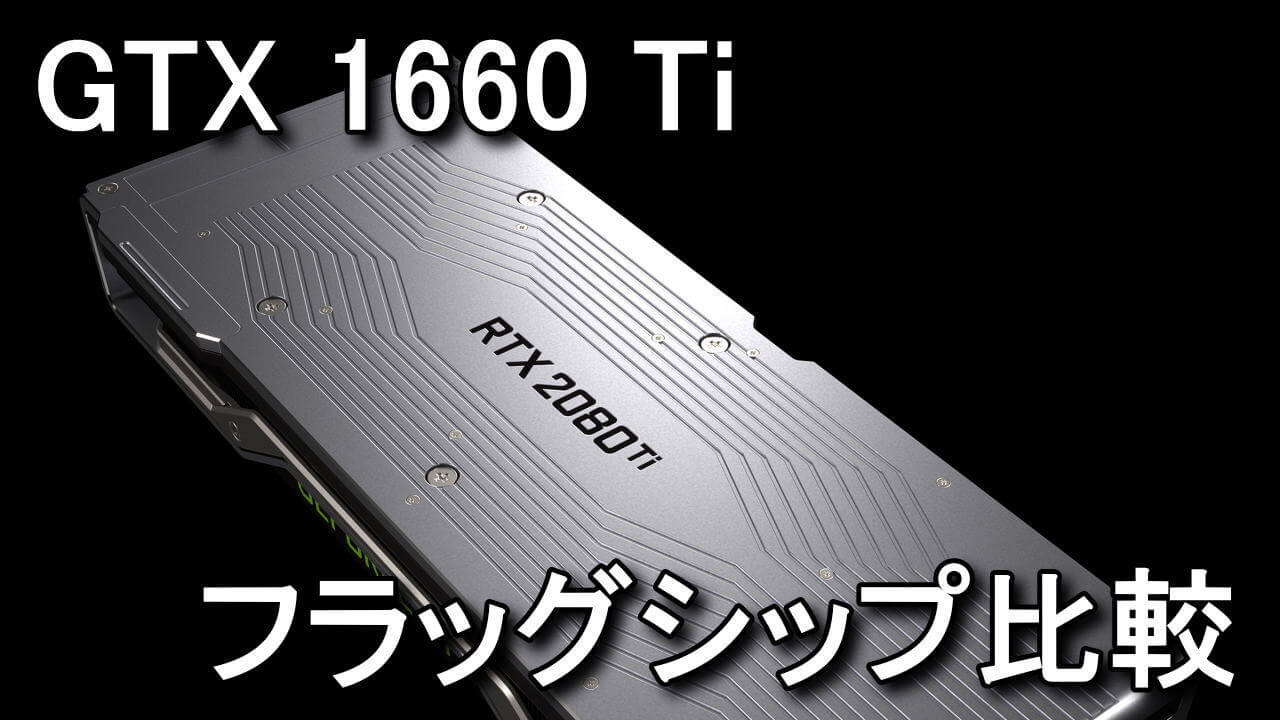 gtx-1660-ti-vs-rtx-2080-ti-benchmark