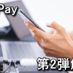 paypay-2dan-campaign-150x150