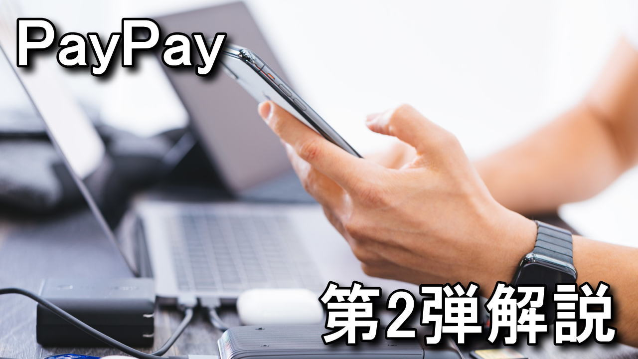 paypay-2dan-campaign