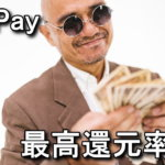 paypay-cache-back-1-150x150