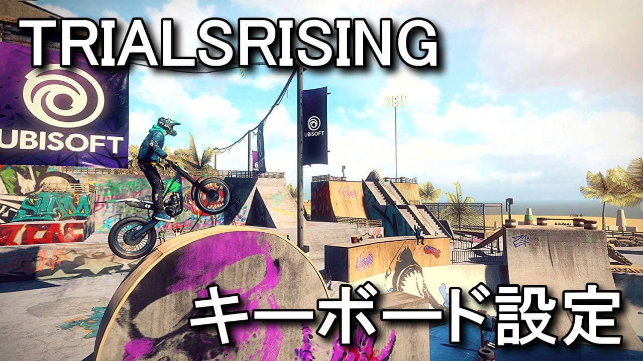 trialsrising-keyboard-controller