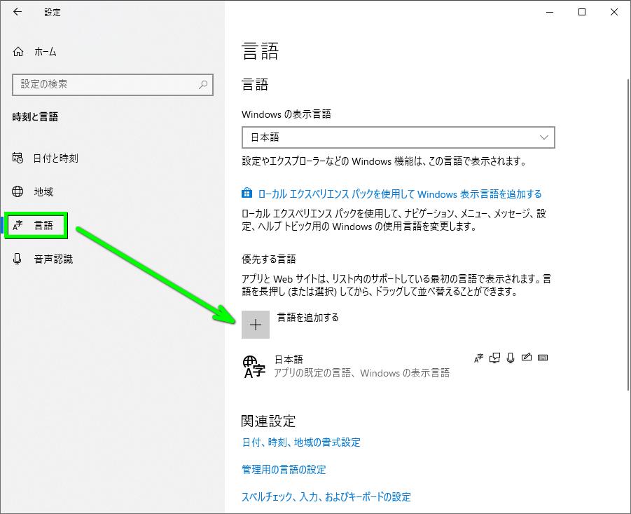 windows-add-english-keyboard-03