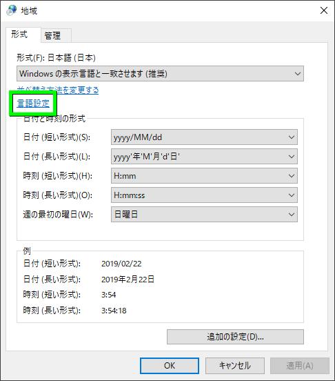windows-add-english-keyboard-09