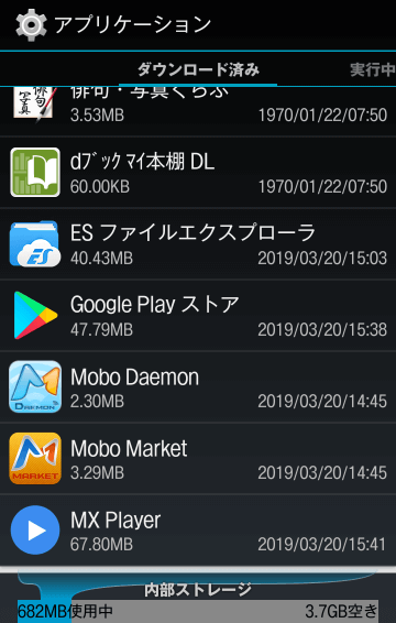 android-application-uninstall-02