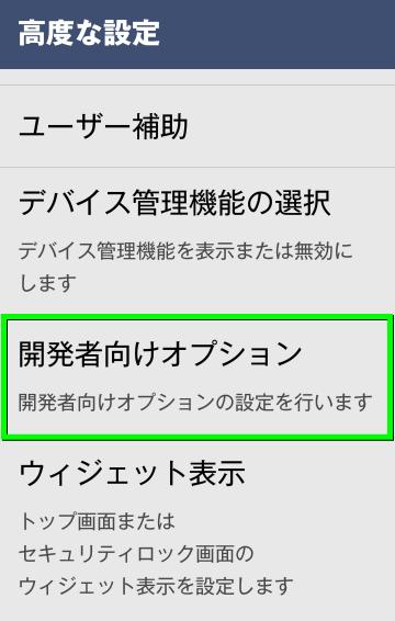 android-usb-debug-mode-07