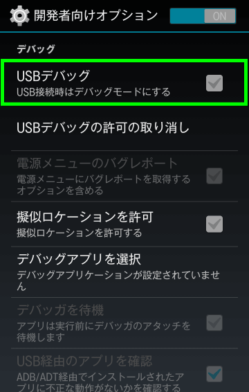 android-usb-debug-mode-08