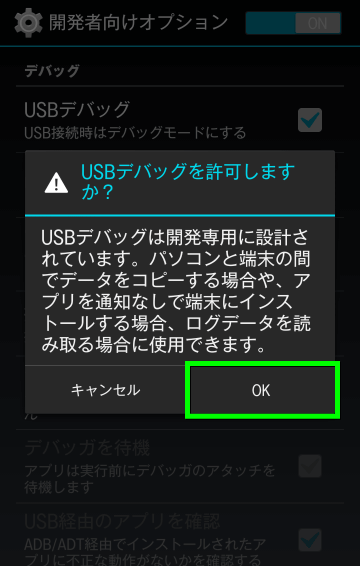 android-usb-debug-mode-09