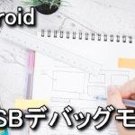 android-usb-debug-mode-150x150
