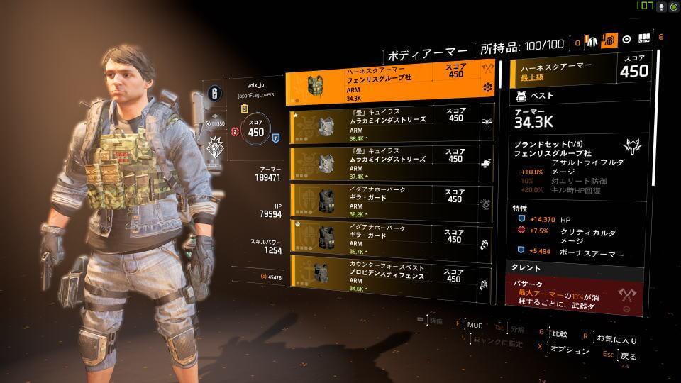 division-2-armor-list