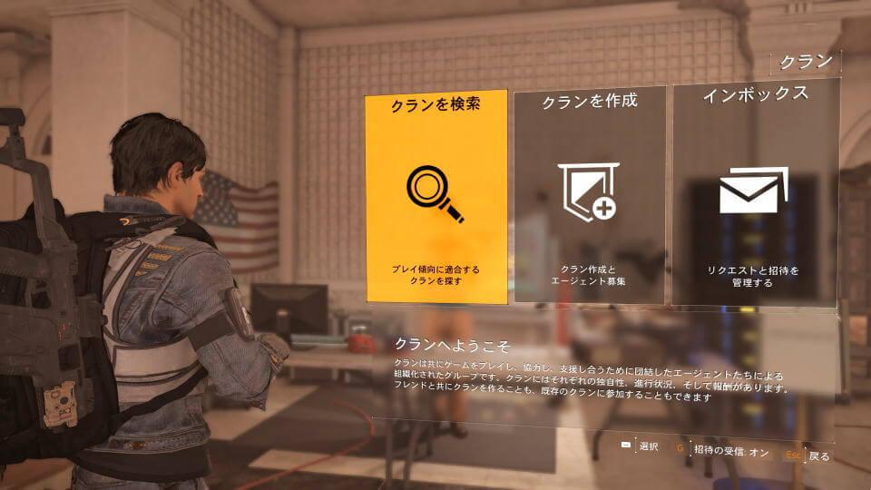 division-2-clan-create-01