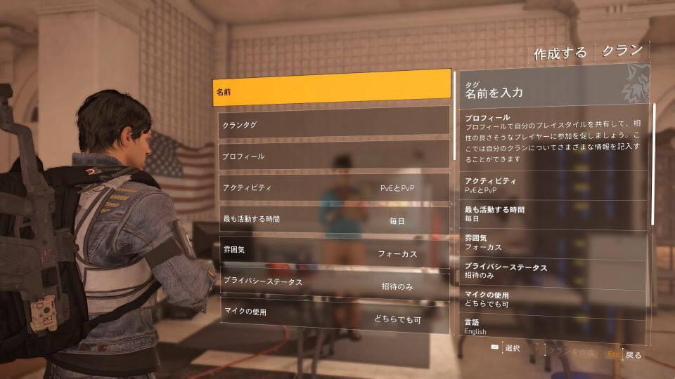 division-2-clan-create-03