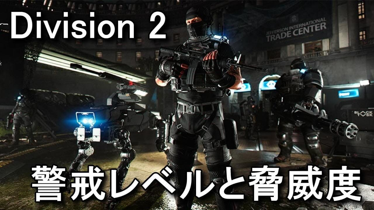 division-2-control-point