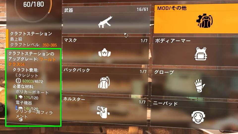 division-2-craft-station-04