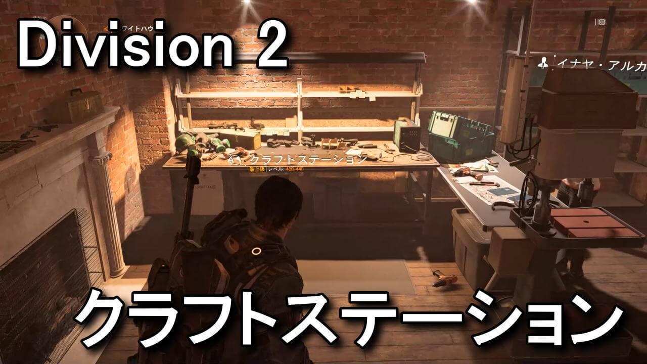 division-2-craft-station