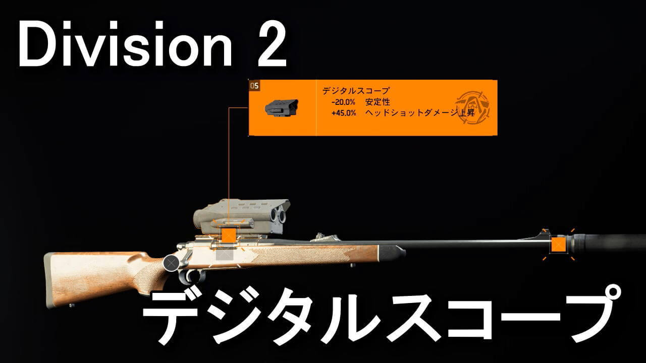 division-2-digital-scope-1