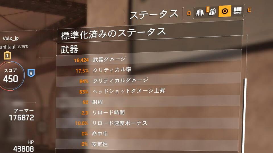 division-2-dmr-damage-status