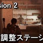 division-2-item-customize-150x150