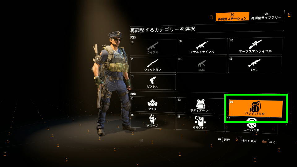 division-2-item-customize-guide-2