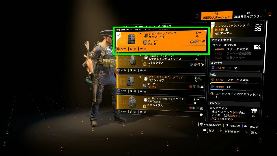 division-2-item-customize-guide-3
