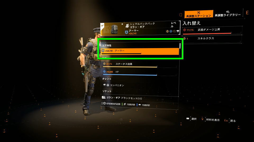 division-2-item-customize-guide-4