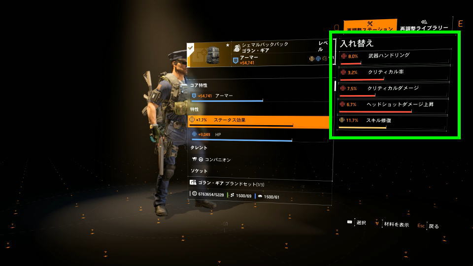 division-2-item-customize-guide-5