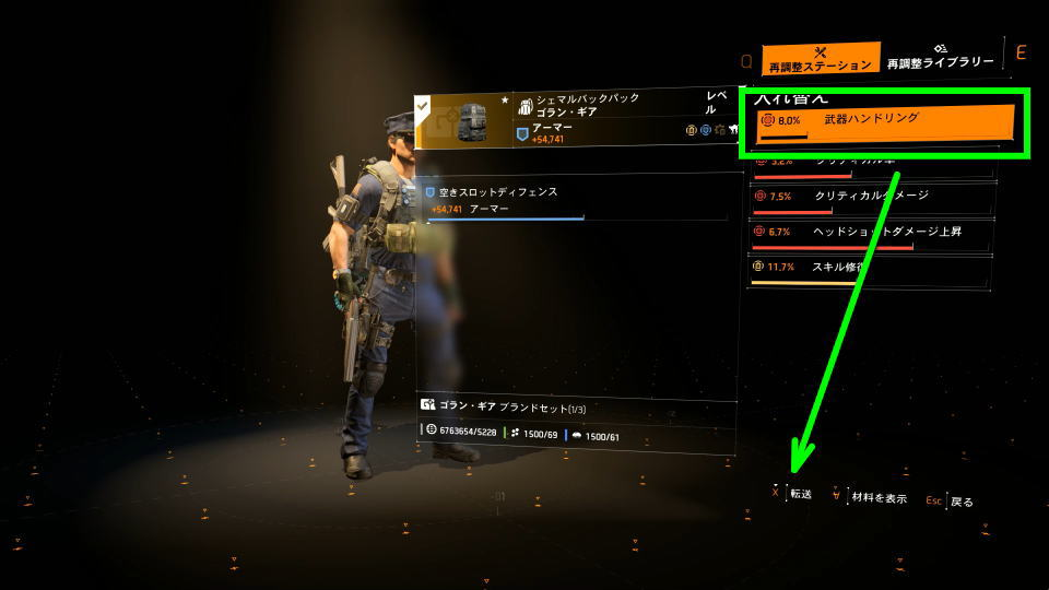 division-2-item-customize-guide-6