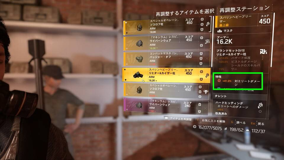 division-2-item-customize-over-power-01