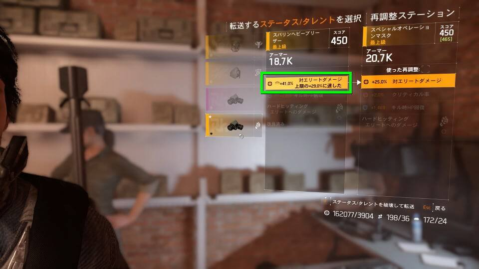 division-2-item-customize-over-power-02