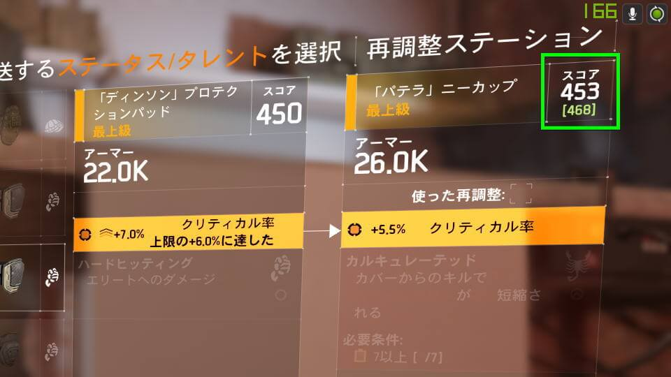 division-2-item-customize-over-power-03