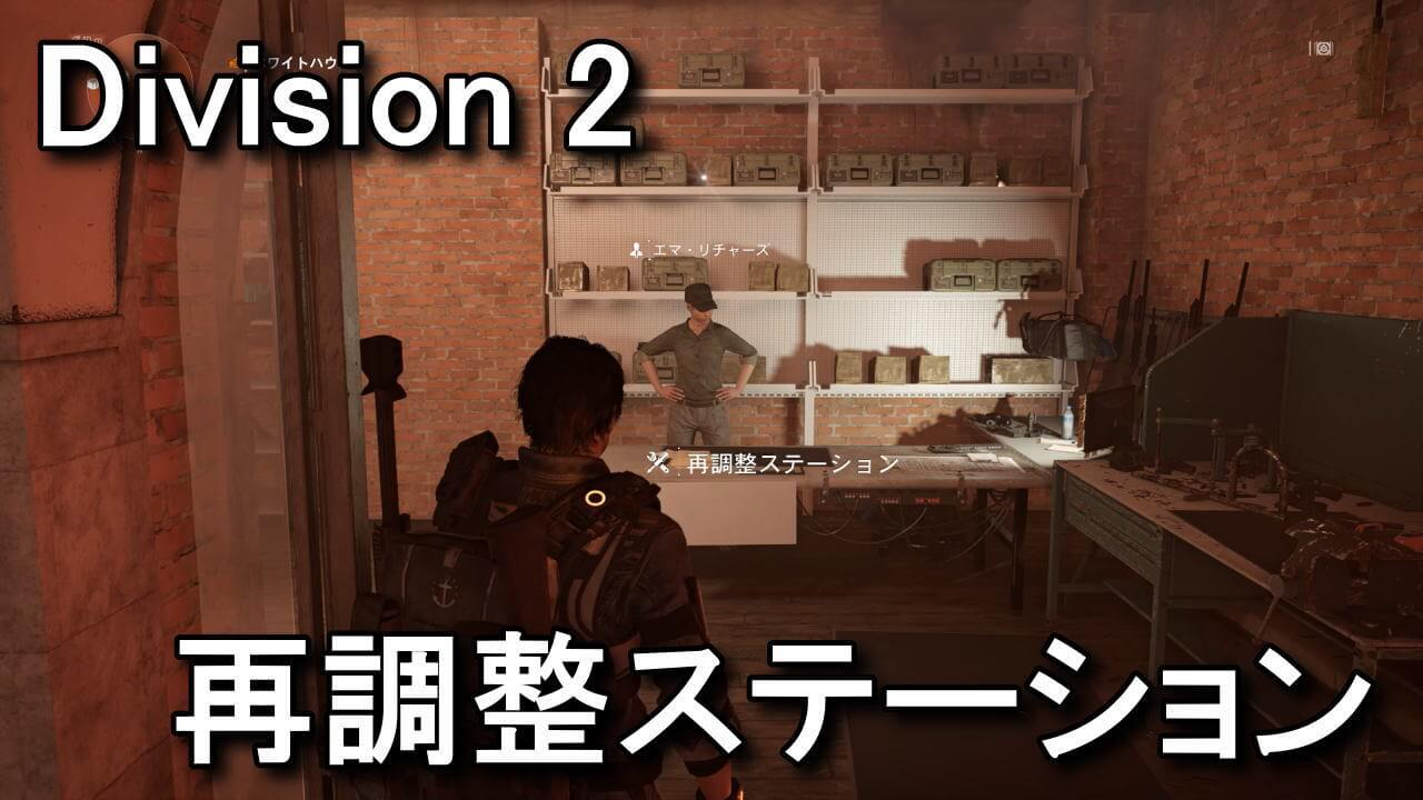 division-2-item-customize