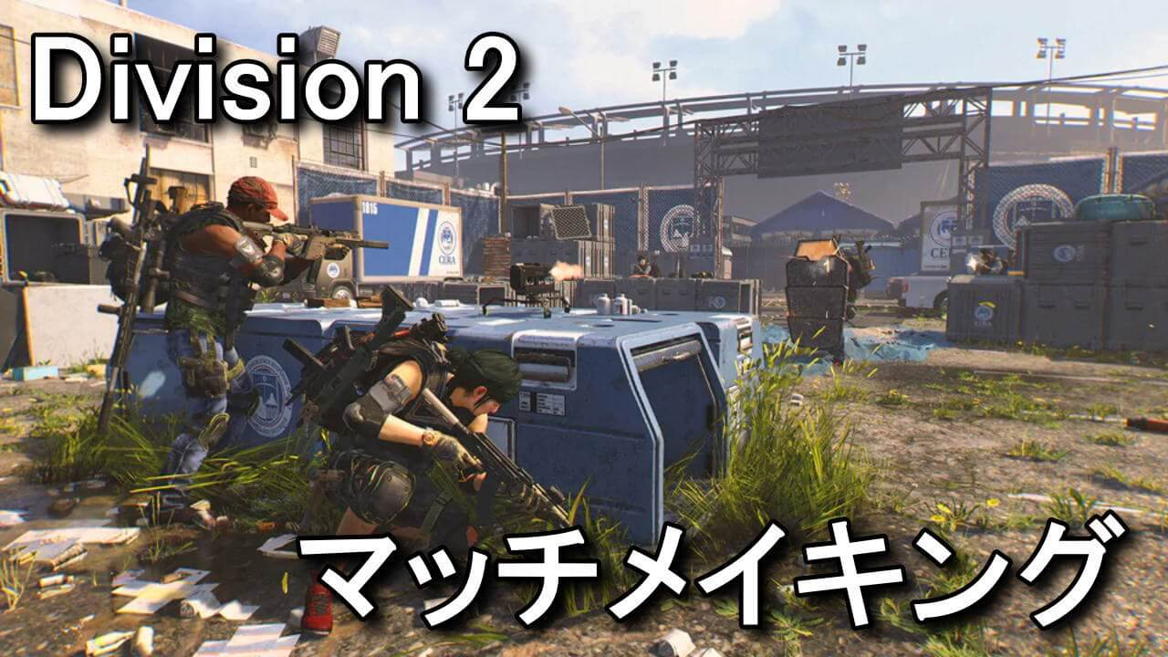 division-2-match-making-multi-play