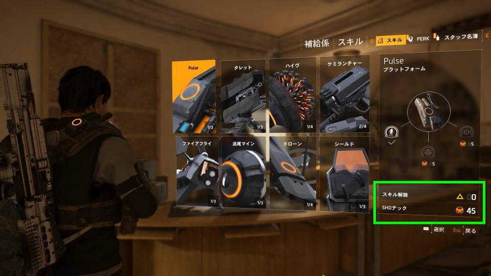 division-2-perk-unlock-02