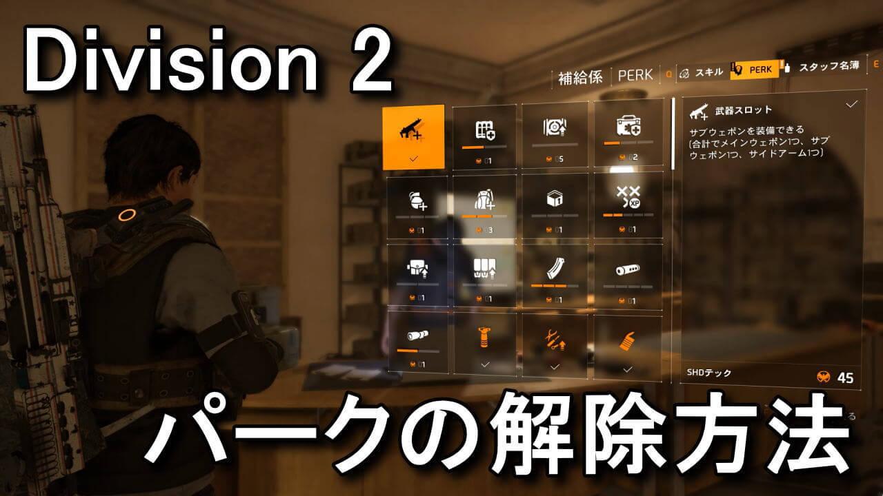 division-2-perk-unlock
