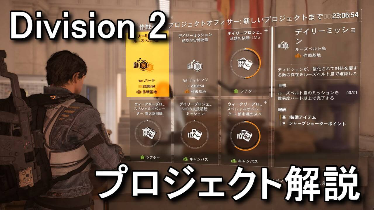 division-2-project