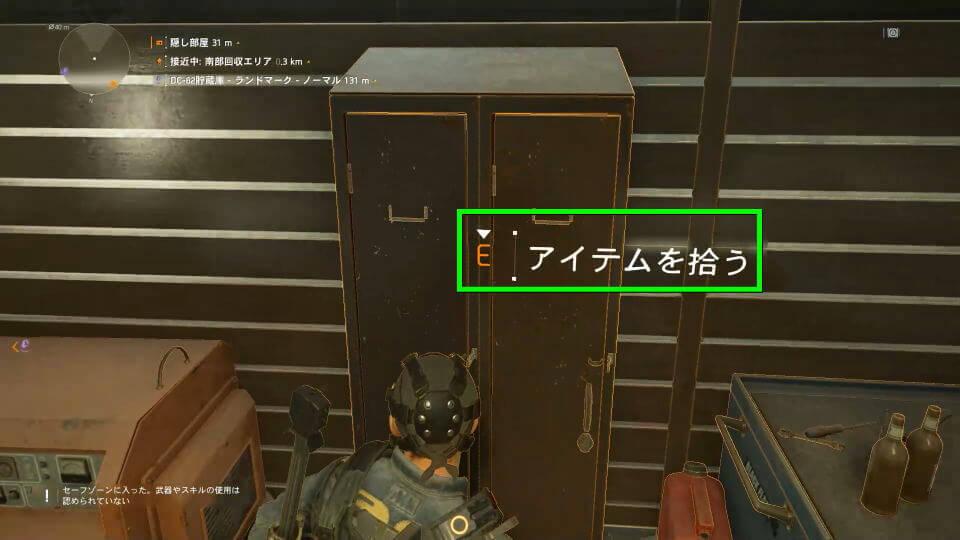 division-2-safe-room-reward-04
