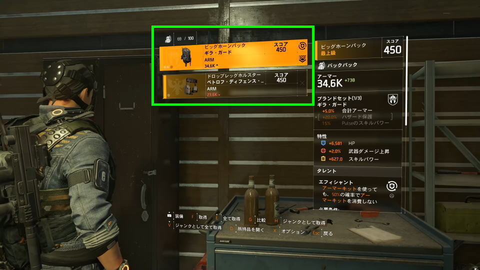 division-2-safe-room-reward-05