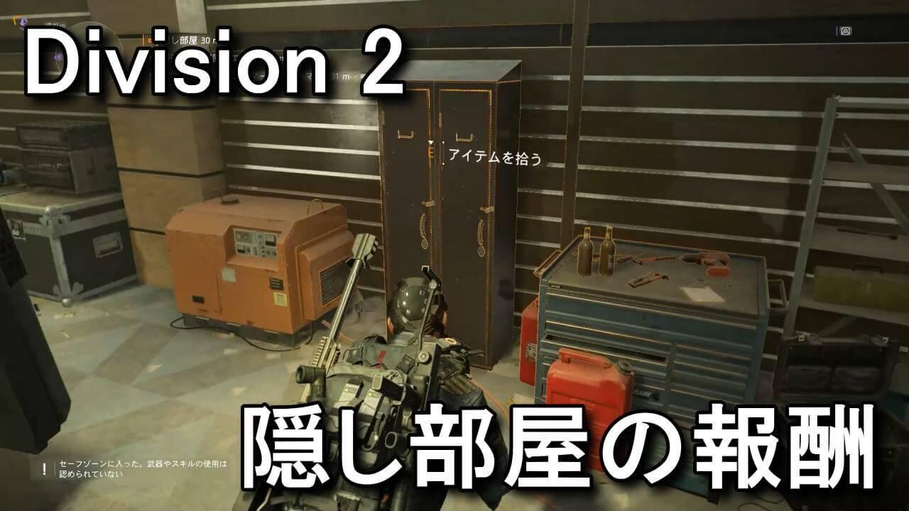 division-2-safe-room-reward