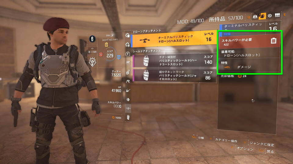 division-2-skill-power-customize