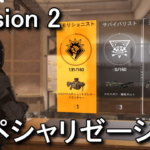 division-2-specialization-150x150