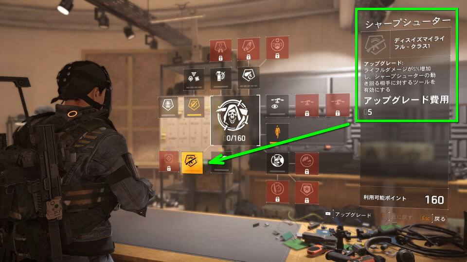 division-2-specialization-rifle