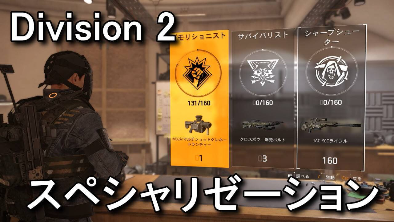division-2-specialization