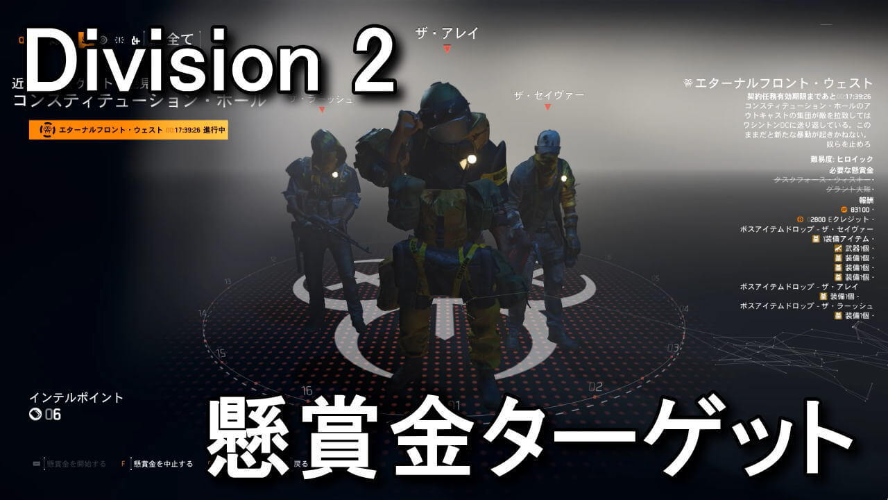 division-2-target-intel-point