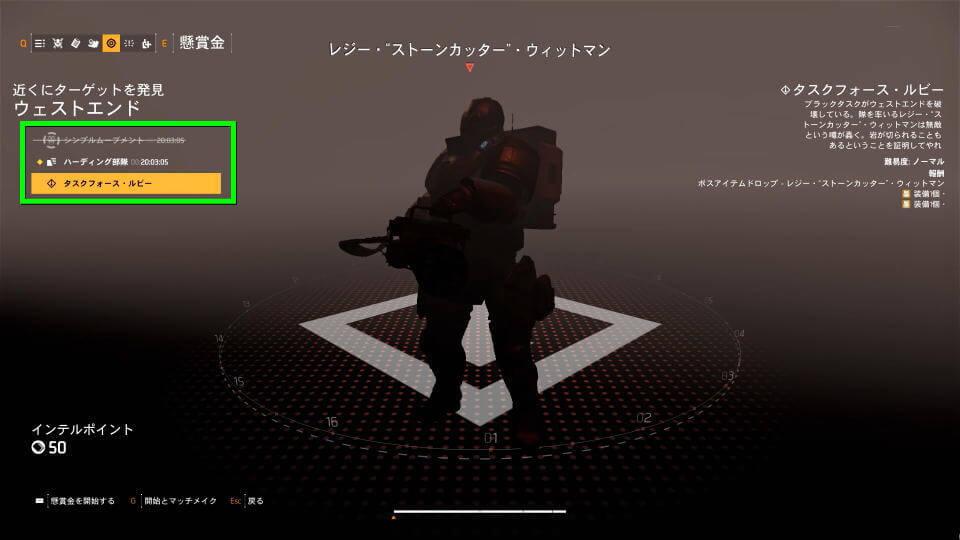 division-2-target-select