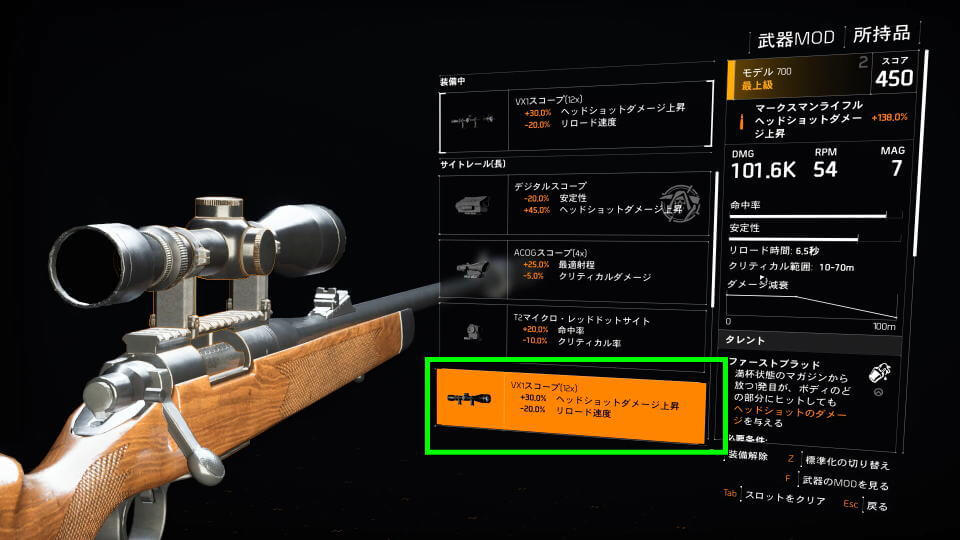 division-2-vx1-scope-12x-spec